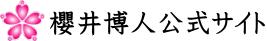 【売らないのに売れる】セールス(営業)専門コンサルタント 櫻井博人の公式サイト 飛び込み営業、インバウンド営業、営業ツール作成のノウハウ