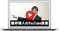 櫻井博人のyoutubeセールス講座